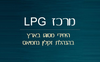 lpg-center